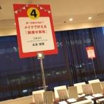 阪神百貨店 メイクで叶える顔痩せ実現 メイクアップセミナー